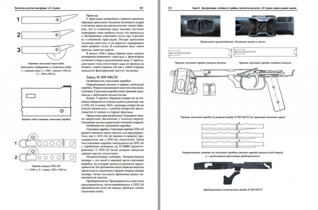 PPS43-Buch_3.jpg